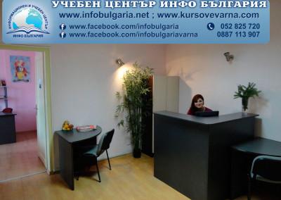 Езиков-център-Инфо-България-113