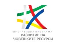 """ОП """"Развитие на човешките ресурси 2014-2020"""" – """"Ваучери за заети лица"""""""