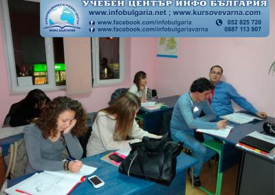 Езиков-център-Инфо-България-1.17