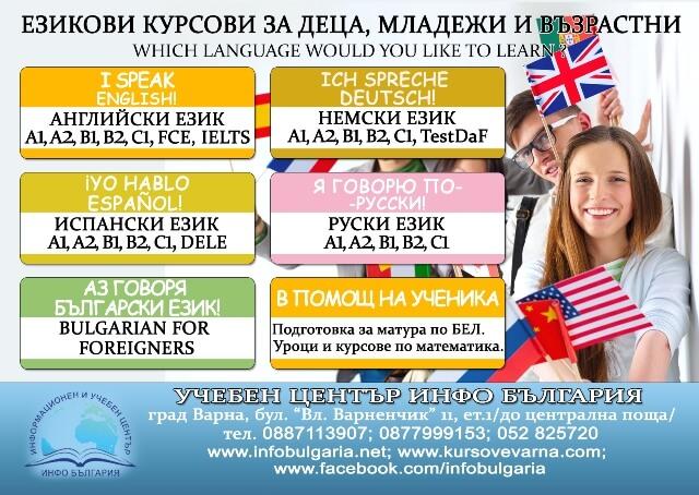 Защо е необходимо да учим чужд език?