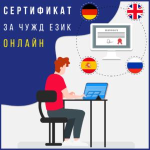 Сертификат за владеене на език. Избери английски, немски, руски или испански език.