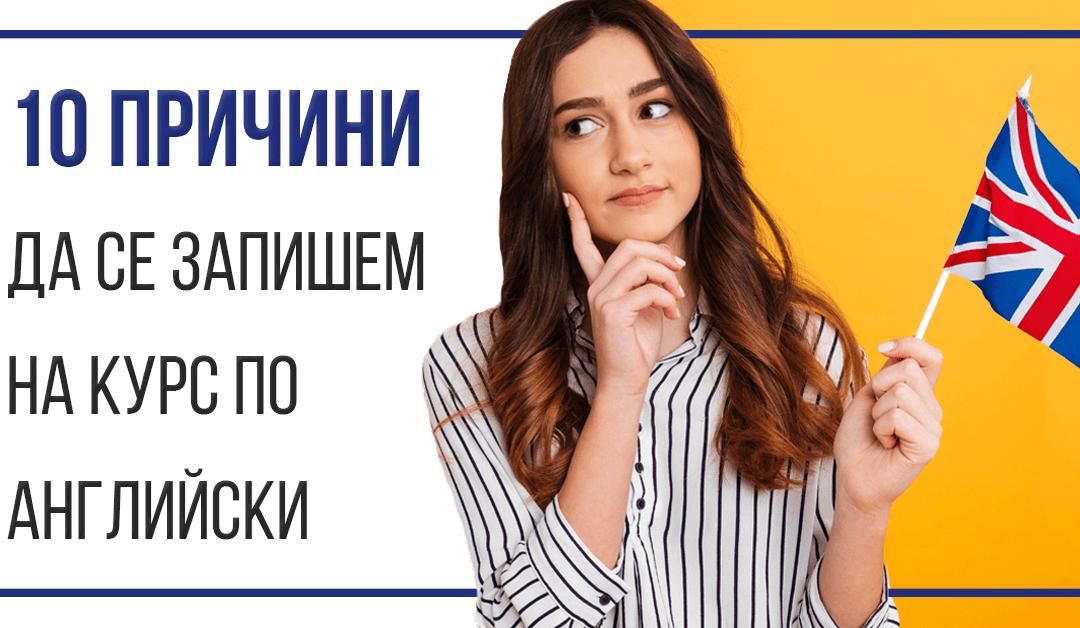 10 причини да се запишем на курс по английски език