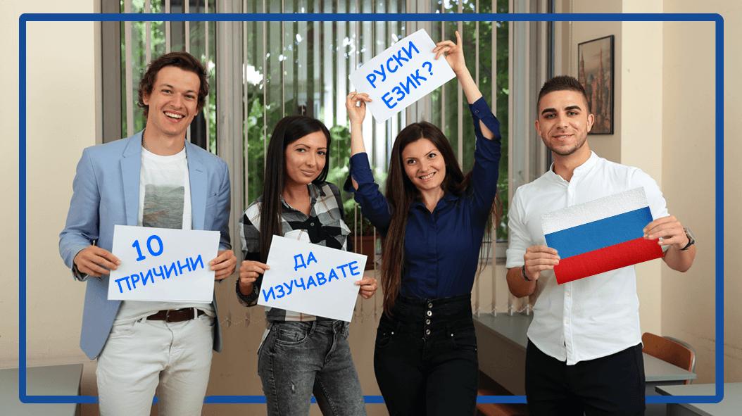 10 причини да започнете да изучавате руски език