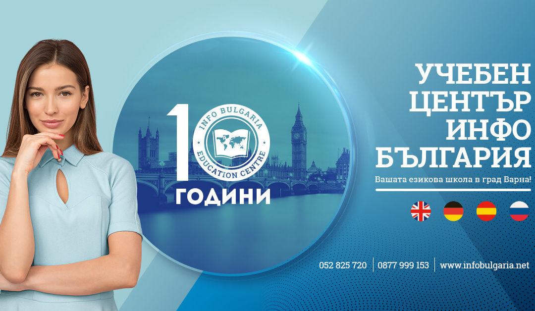 """10 години учебен център """"Инфо България"""" – Иновативни езикови обучения!"""