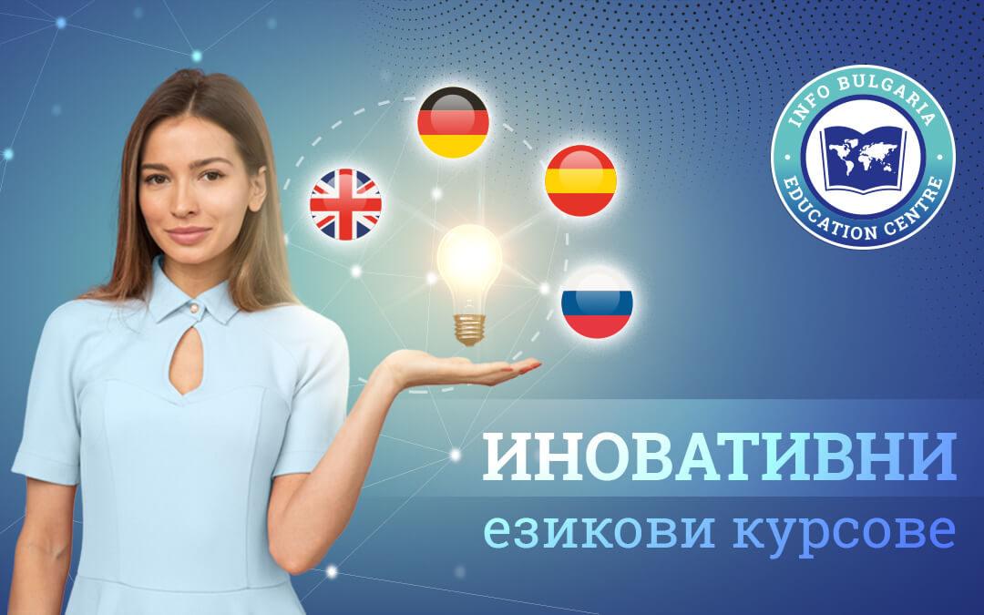Иновативни езикови курсове в град Варна