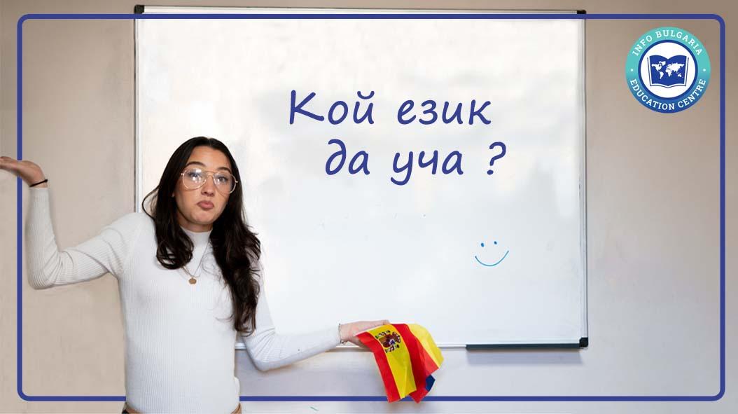 Кой език да уча?