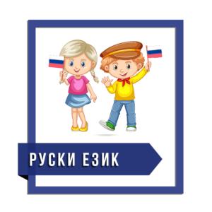 руски език за деца варна